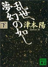 表紙: 乱世、夢幻の如し(下) (講談社文庫) | 津本陽