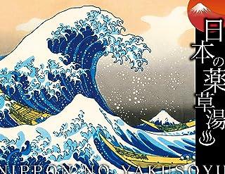 日本の薬草湯 神奈川沖浪裏(富嶽三十六景)