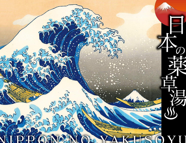 土地オーガニック冷蔵庫日本の薬草湯 神奈川沖浪裏(富嶽三十六景)