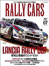 表紙: RALLY CARS Vol.07   三栄書房