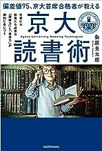 表紙: 偏差値95、京大首席合格者が教える「京大読書術」 仕事にも勉強にも必須な 「理解力」と「連想力」が劇的に身につく   粂原 圭太郎