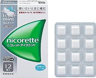 【指定第2類医薬品】ニコレットアイスミント 12個 ※セルフメディケーション税制対象商品