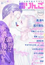 毒りんごcomic : 54 (アクションコミックス)
