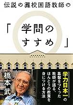 表紙: 伝説の灘校国語教師の「学問のすすめ」 | 橋本 武
