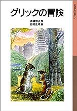 表紙: グリックの冒険 (岩波少年文庫) | 薮内 正幸