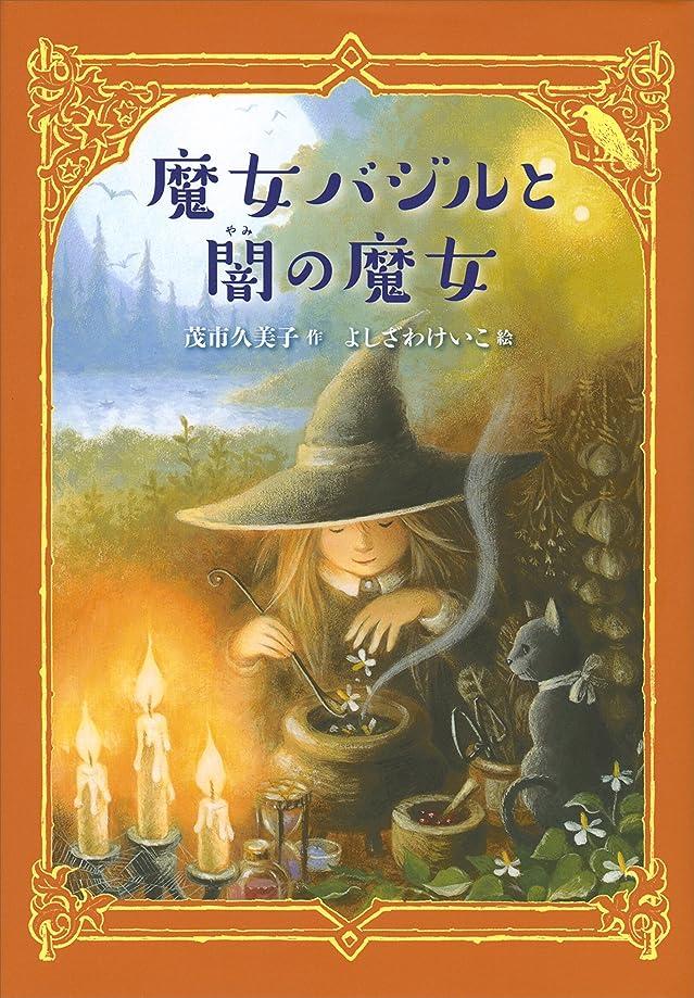 息を切らして制限退却魔女バジルと闇の魔女 (わくわくライブラリー)