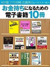 表紙: お金持ちになるための電子書籍10冊   金銭感覚向上委員会