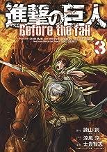 Attack on Titan: Before the Fall Vol.3 (Japanese Edition) Shingeki no Kyojin