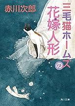 表紙: 三毛猫ホームズの花嫁人形 「三毛猫ホームズ」シリーズ (角川文庫)   赤川 次郎