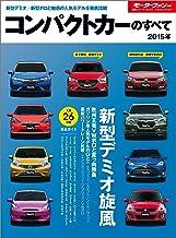 表紙: ニューモデル速報 統括シリーズ 2015年 コンパクトカーのすべて | 三栄書房
