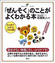 表紙: 「ぜんそく」のことがよくわかる本 (健康ライブラリーイラスト版) | 松瀬厚人