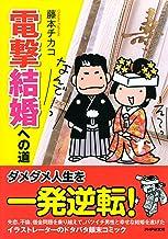 表紙: 電撃結婚への道 | 藤本 チカコ