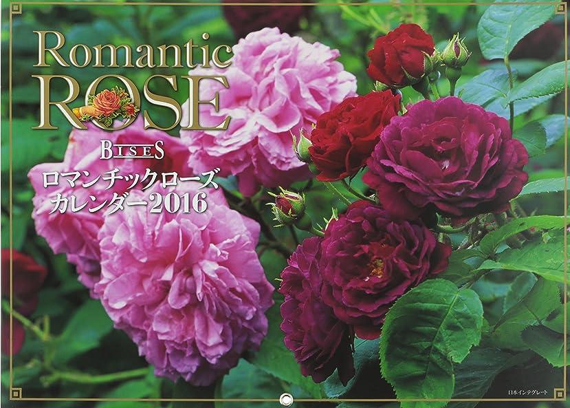 国家大きい落胆したBISESロマンチックローズカレンダー2016 ([カレンダー])