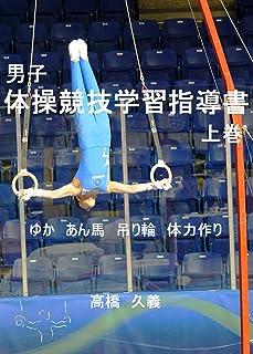 男子体操競技学習指導書(上)
