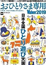 表紙: おひとりさま専用Walker2019 これは、ひとりで読んでください。 (ウォーカームック) | TokyoWalker編集部