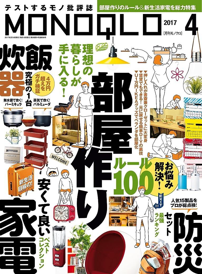 不毛打たれたトラックイブニングMONOQLO (モノクロ) 2017年 04月号 [雑誌]