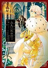 表紙: 千年迷宮の七王子 永久回廊の騎士 (ZERO-SUMコミックス) | 花鶏 ハルノ