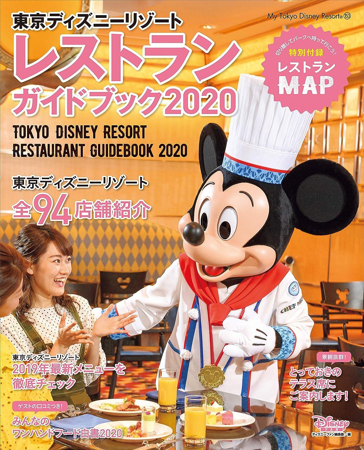 処方する是正モザイク東京ディズニーリゾート レストランガイドブック 2020 (My Tokyo Disney Resort)