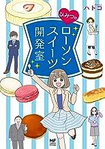 表紙: ひみつのローソンスイーツ開発室 (コミックエッセイ) | ハトコ