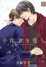 表紙: 今宵、君を想う。 (花音コミックス) | 日輪早夜