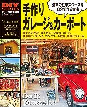 表紙: 手作り ガレージ&カーポート (学研ムック DIYシリーズ) | ドゥーパ!編集部