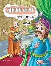 Jatak Katha : Uneesh Samasyain (जातक कथा : उन्नीस समस्याएं (भाग २) (Hindi)