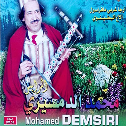 MOHAMED DEMSIRI MUSIC MP3 TÉLÉCHARGER