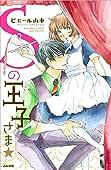 Sの王子さま★ (ぶんか社コミックス S*girl Selection)