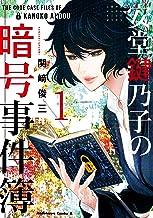 表紙: 安堂鍵乃子の暗号事件簿 (1) (角川コミックス・エース) | 関崎 俊三