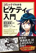 表紙: コミックでわかるピケティ入門 (中経☆コミックス) | 梅屋敷 ミタ