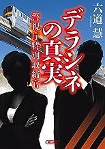 表紙: 警視庁特別取締官(3) デラシネの真実 (朝日文庫) | 六道 慧