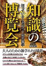 表紙: 知っていると差がつく知的雑学知識の博覧会 | 曽根翔太