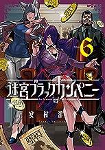 表紙: 迷宮ブラックカンパニー 6巻 (ブレイドコミックス)   安村洋平