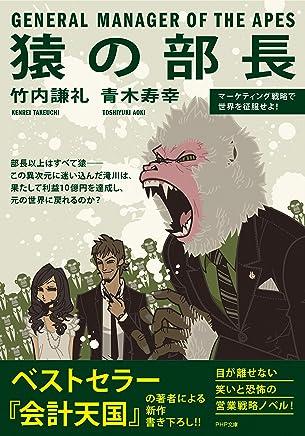 猿の部長 PHP文庫