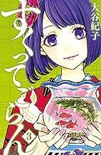 表紙: すくってごらん(3) (BE・LOVEコミックス) | 大谷紀子