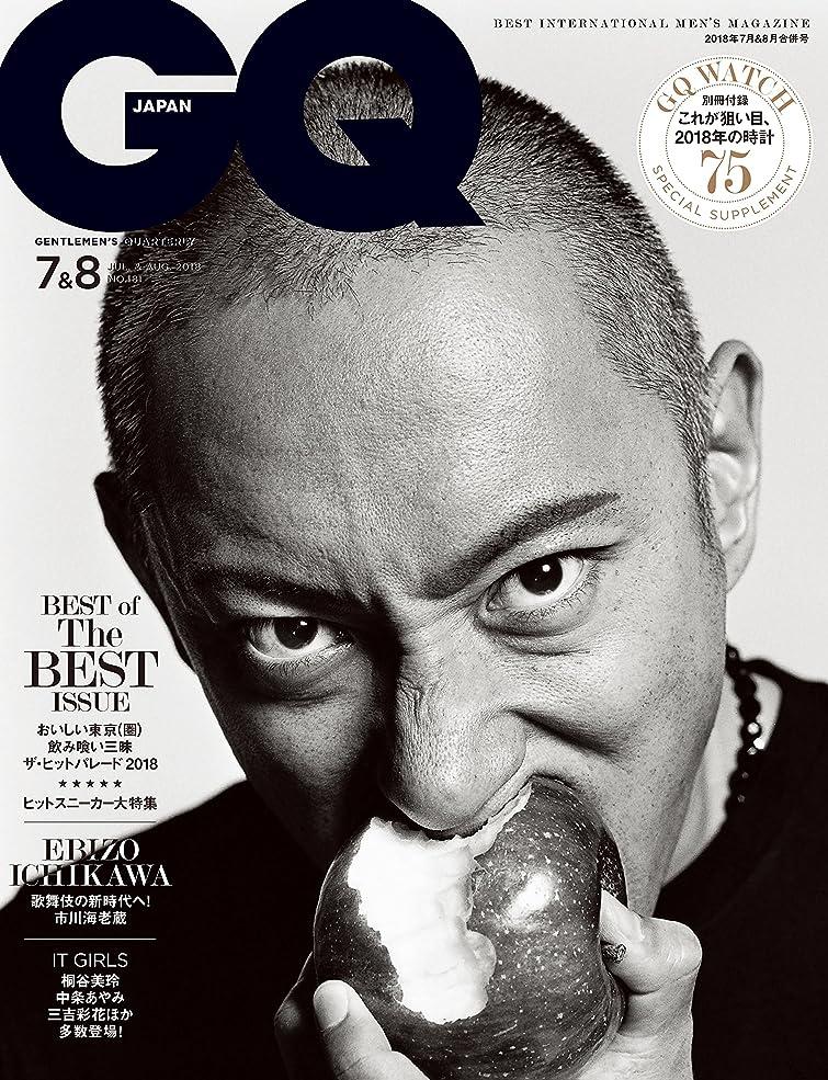 プロポーショナルマカダム襲撃GQ JAPAN (ジーキュージャパン) 2018年07?08月合併号