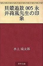 表紙: 貝殻追放 005 永井荷風先生の印象 | 水上 滝太郎