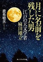 表紙: 月に名前を残した男 江戸の天文学者 麻田剛立 (角川ソフィア文庫) | 鹿毛 敏夫