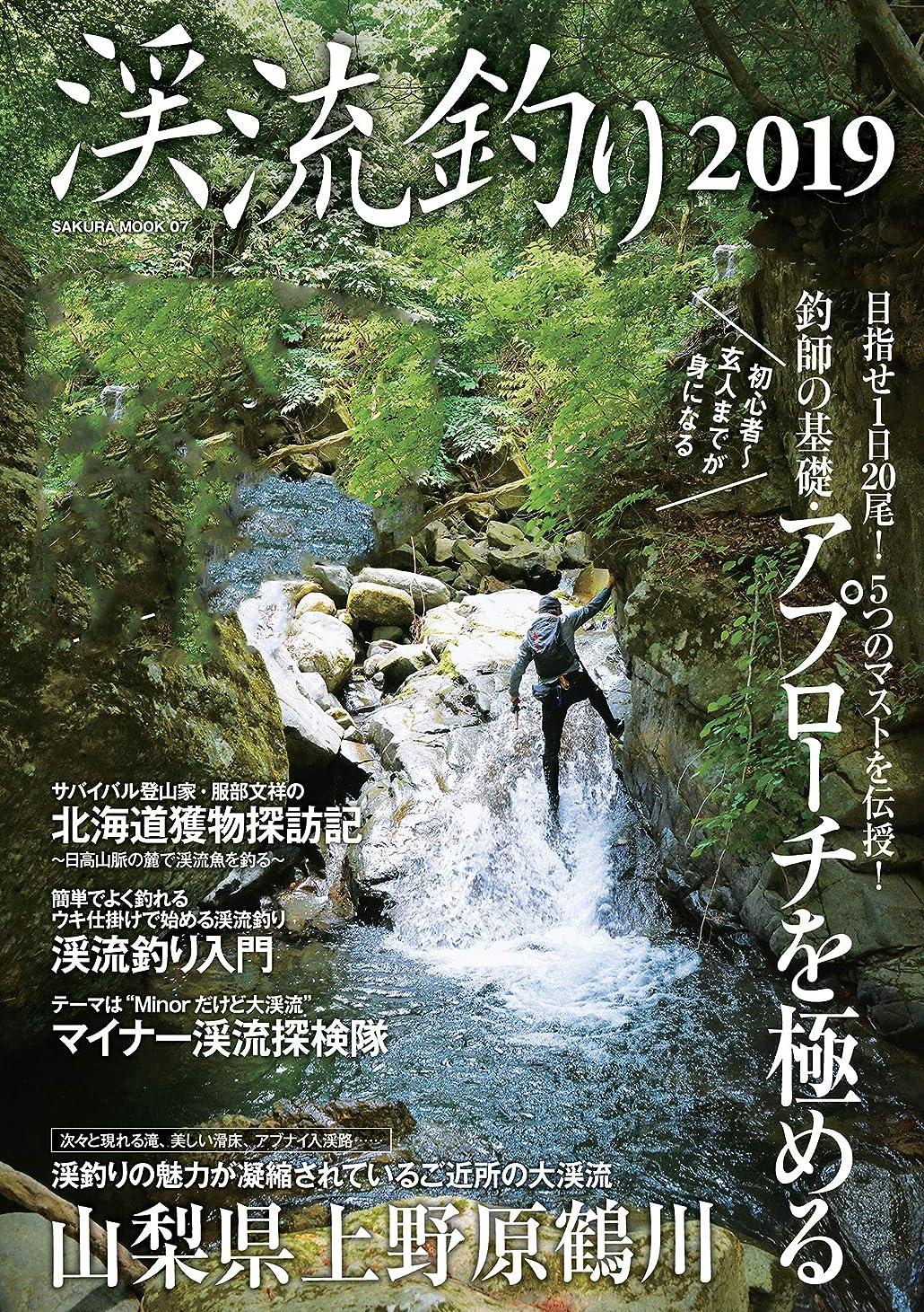 なに古代年齢渓流釣り2019 (サクラBooks)