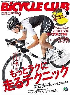 BiCYCLE CLUB (バイシクルクラブ)2019年9月号 No.413(もっとラクに走るテクニック)[雑誌]