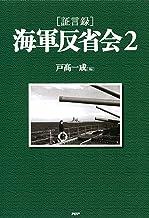 表紙: [証言録]海軍反省会 2 | 戸髙 一成