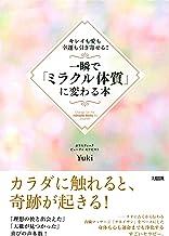 表紙: キレイも愛も幸運も引き寄せる! 一瞬で「ミラクル体質」に変わる本 (大和出版) | Yuki