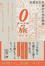 表紙: 0メートルの旅――日常を引き剥がす16の物語   岡田 悠
