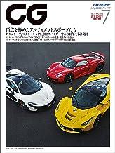 表紙: CG(CAR GRAPHIC)2020年7月号 [雑誌] | カーグラフィック編集部