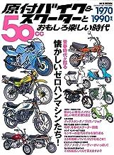 表紙: 原付バイク & スクーターとおもしろ楽しい時代 | マガジンボックス