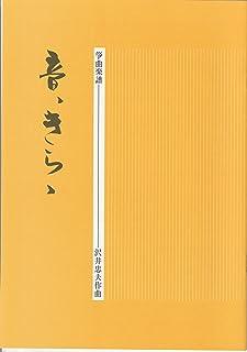 沢井忠夫 作曲 箏曲 楽譜 音、きらゝ (送料など込)