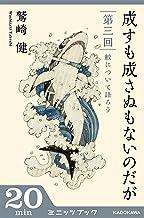 表紙: 成すも成さぬもないのだが 第三回 鮫について語ろう (カドカワ・ミニッツブック) | 鷲崎 健