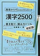 基礎からのジャンプアップノート 漢字2500 書き取り 改訂版