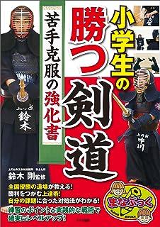 小学生の勝つ剣道 苦手克服の強化書 まなぶっく