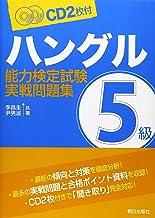 ハングル能力検定試験5級実戦問題集―CD2枚付